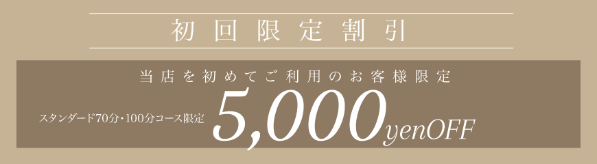 初回限定割引イベント開催中!!